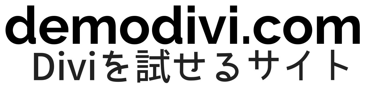 demodivi.com